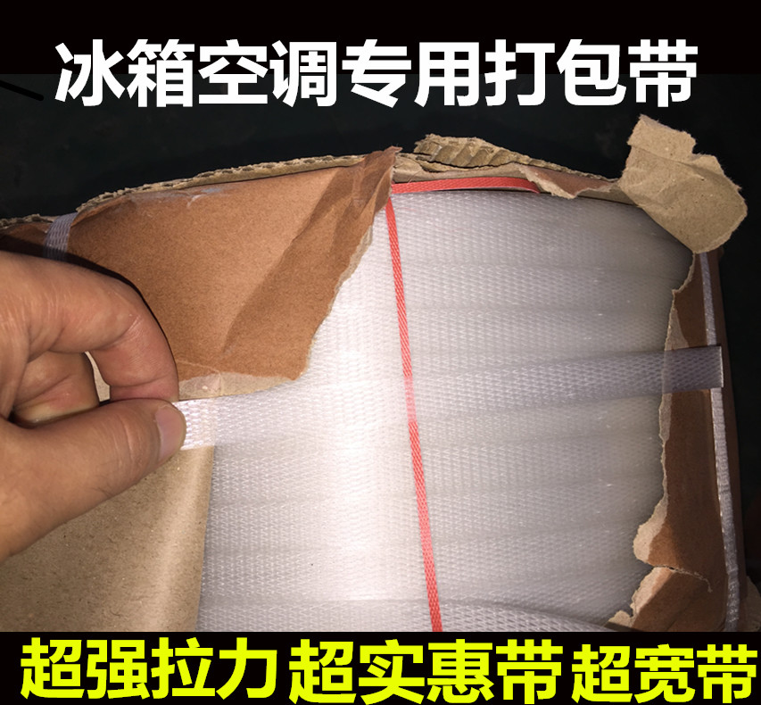 Factory direct supply of pure new material 15 wide transparent hot melt packing belt machine by hand strap PP packing belt