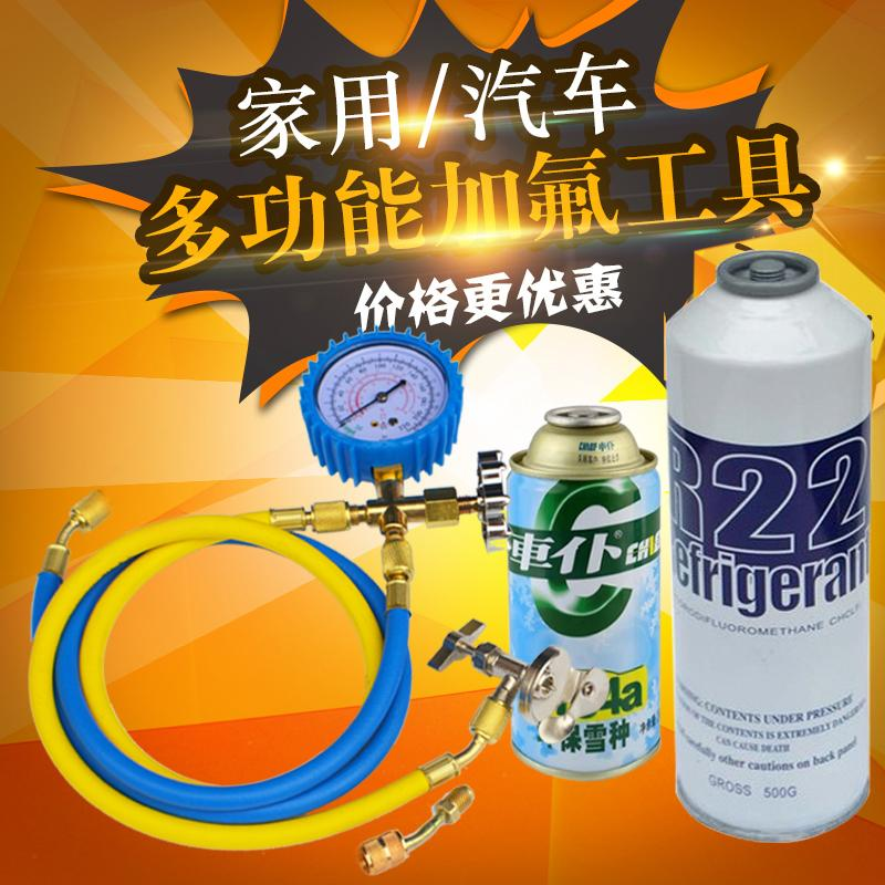 R22/134a refrigerant, household air conditioner, fluorine tool kit, automobile air conditioner, snow adding air conditioner freon