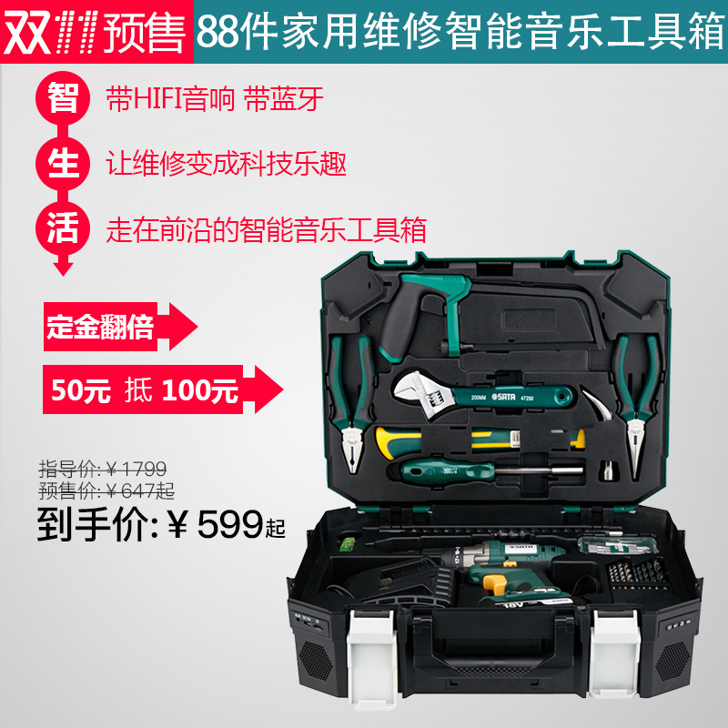 Star electric household hardware kit set multifunctional woodworking drill 05152 set maintenance electrician