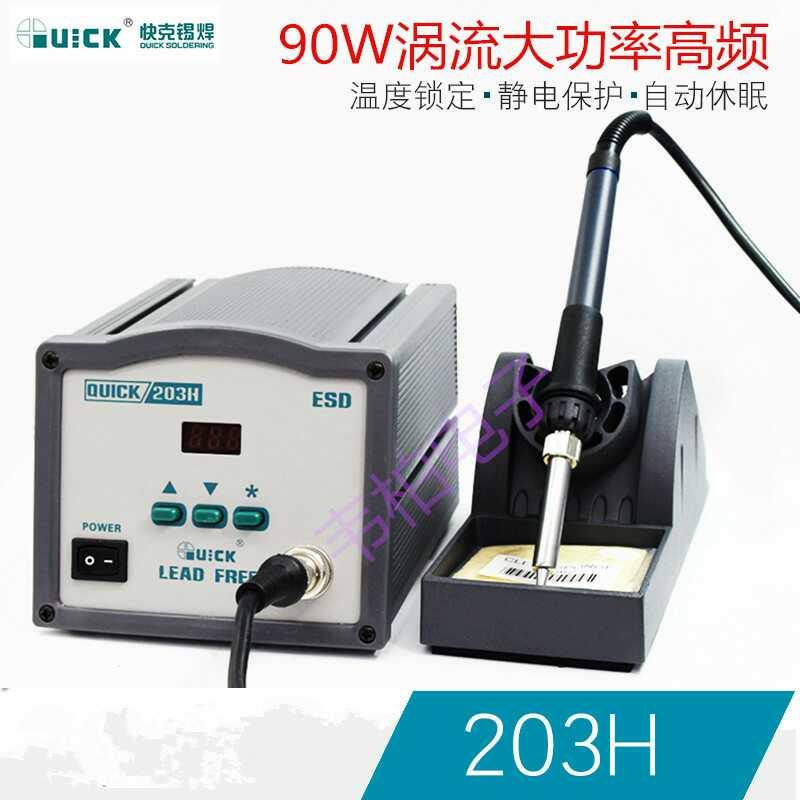 The original QUlCK203H 90W vortex soldering station QUlCK205 high power 150W.