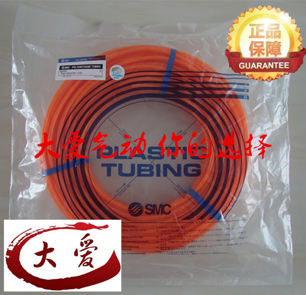 Supply original SMC trachea TU series TU0805YR-20 big love PU trachea, polyurethane hose