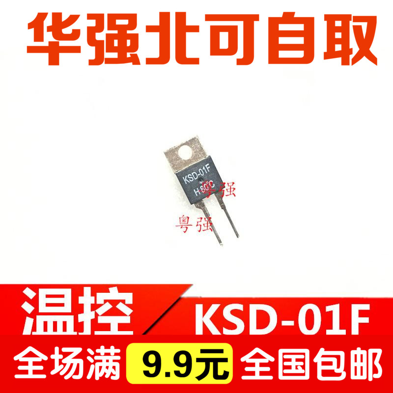 Normally closed D95|KSD-01FD95 temperature control switch can automatically disconnect the imported chip at 95 degrees
