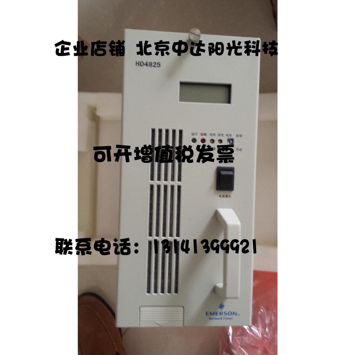 emerson HD4825 két eredeti energiaegység valódi 顺丰 vállal új csomagot