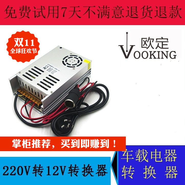 220 to 12V power converter, car audio amplifier, CD subwoofer, home switch power package