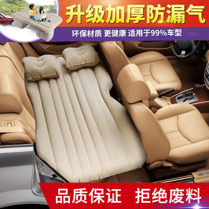 The new Volkswagen Santana car rear seat inflatable bed mattress mattress bed cushion car travel bed air bed