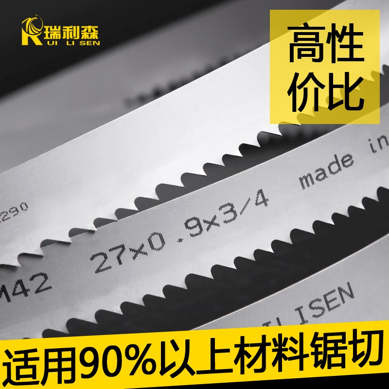 The saw band saw blade of 3505 band saw blade for the band sawing machine is used as the front rigid band saw blade of the strip machine
