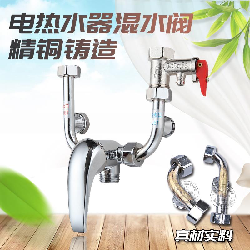 Copper electric water heater mixing valve and mixed water faucet with the switch hanging shower accessories