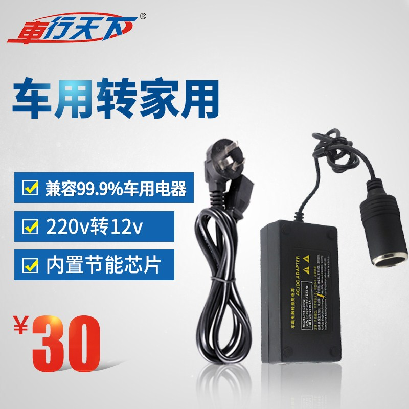 Converter [single shot no delivery] 220V to 12V transformer, car converter, cigar lighter, home power supply