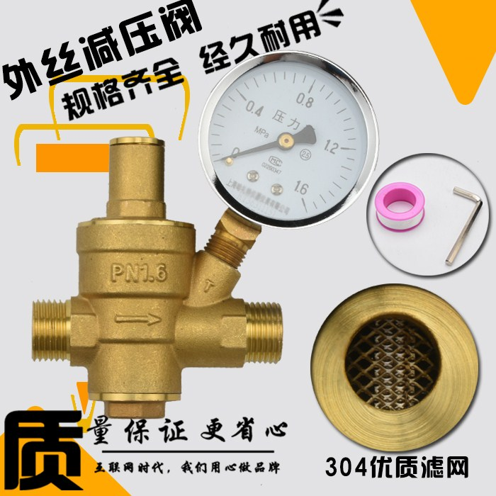 Profile adjustable pressure regulator, water heater, water purifier 4, brass, household tap water, outer wire pressure reducing valve 4, extra screw