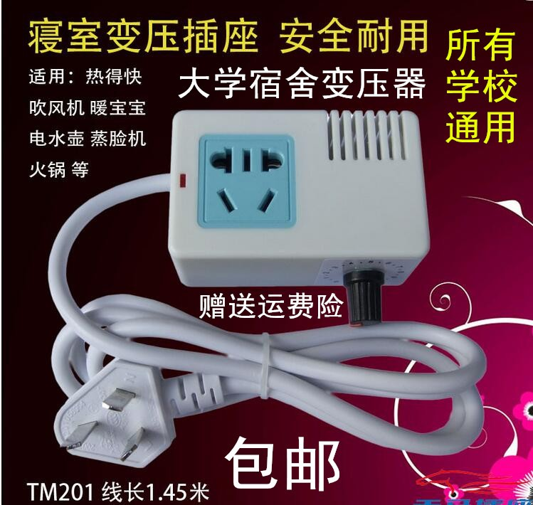 Post University step-down tripping rate conversion pressure transformer dormitory plug anti power socket socket