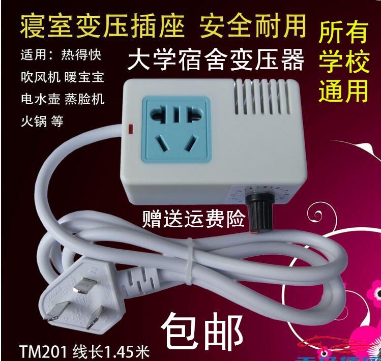 El correo de la Universidad con la despresurización de la conversión de la tasa de disparo del dormitorio del transformador de gran potencia de enchufe anti - socket socket
