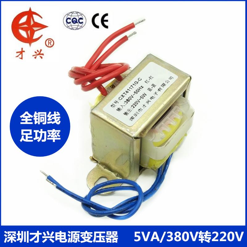 電源トランスEI41型5W5VA380V転220V380V火が220 V牛交流電源