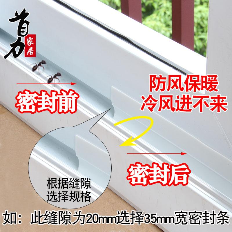 Sealing strip for door and window door door bottom wind thermal insulating glass door window with sound insulation self-adhesive waterproof tape