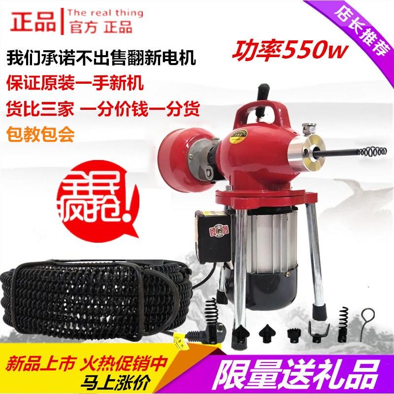 El correo de la cocina de tipo doméstico inodoro eléctrico de 80 las herramientas profesionales de la limpieza de la tubería