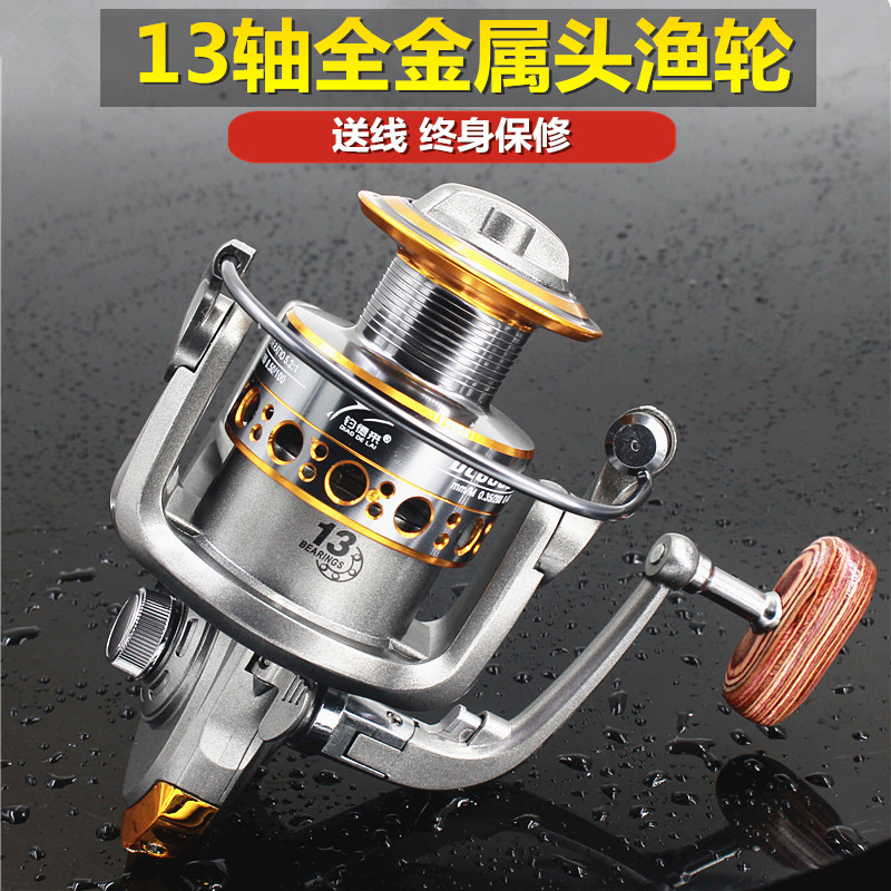 All metal hitting the road Yalun raft fishing fishing vessel explosion proof magnetic brake line to send 13 drops of water wheel shaft