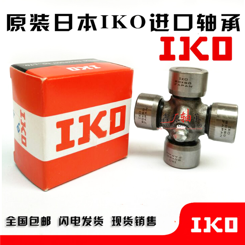Japanese IKO automobile universal joint drive cross shaft bearing assembly (loader) 42X118
