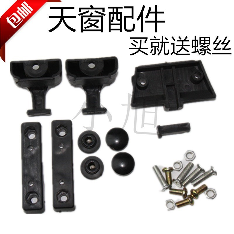 Electric tricycle four wheel skylight lock parts, screws, nuts, hinges, new splint, plastic modification, time limit