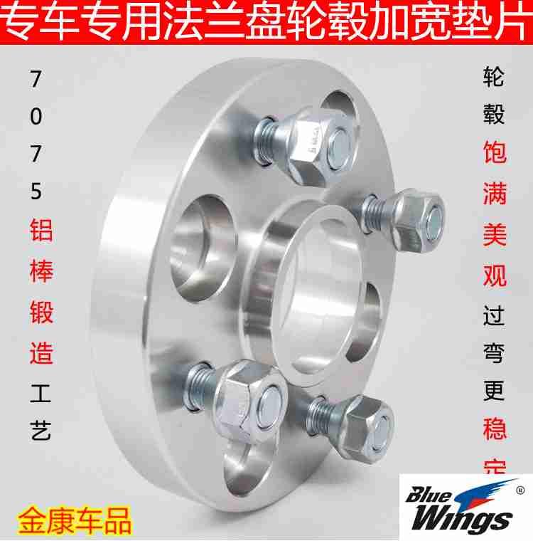 2000N3N5 JAC heyue a30 Tongyue xiali especial para forjar la pestaña rueda espaciador