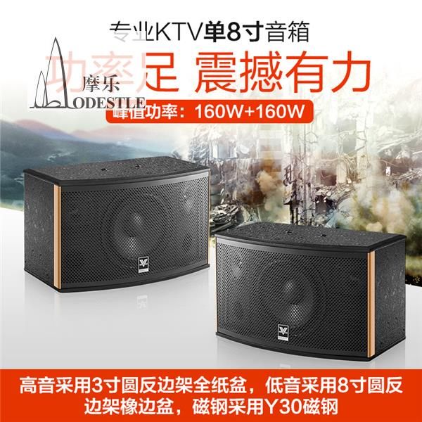 Home 8 inch professional KTV passive box sounding box Cara OK bar room multi function conference hall sound