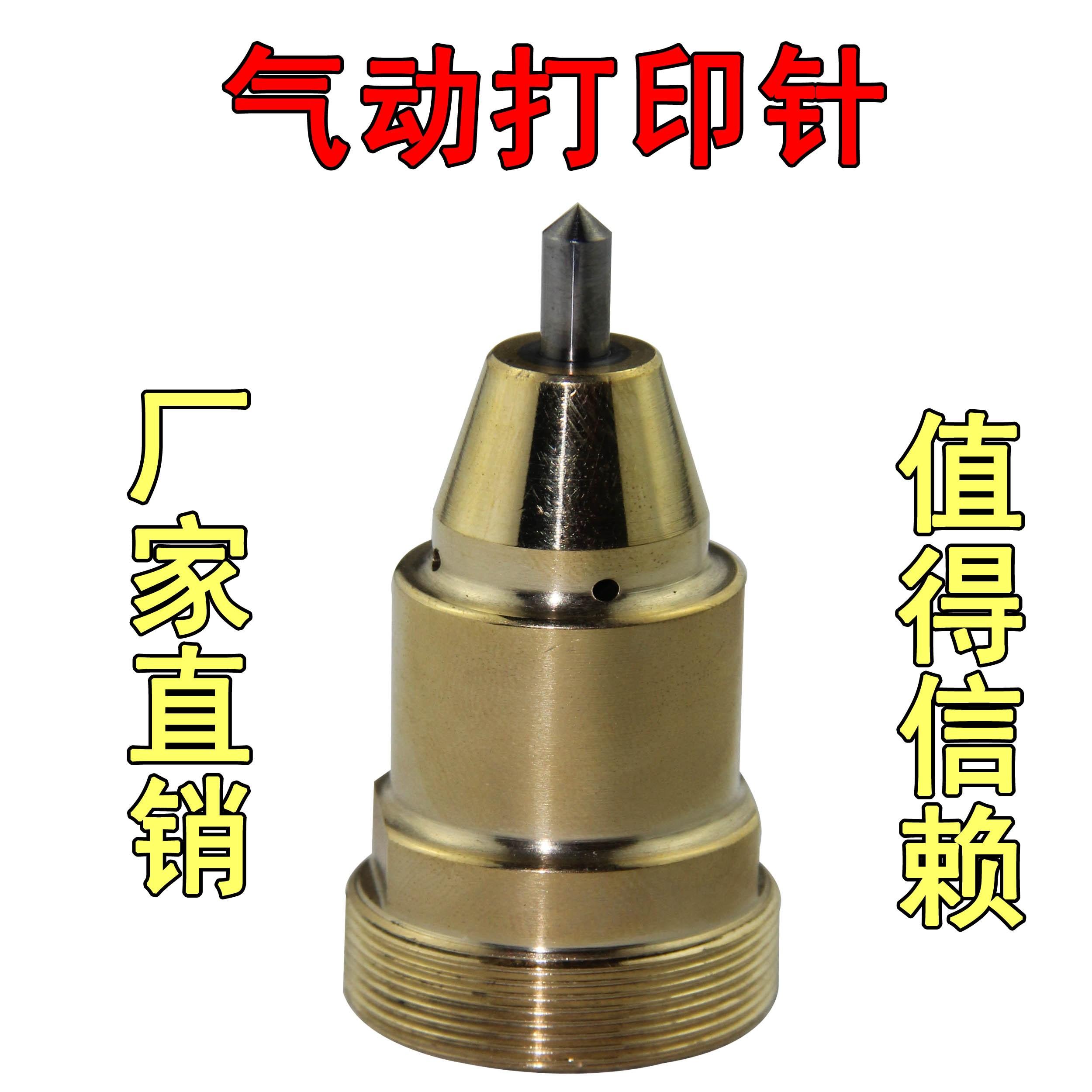 tillverkare som säljer pneumatiskt tryck nålen elektropneumatiska huvud märkning nål pneumatiska skrivare fårskalle
