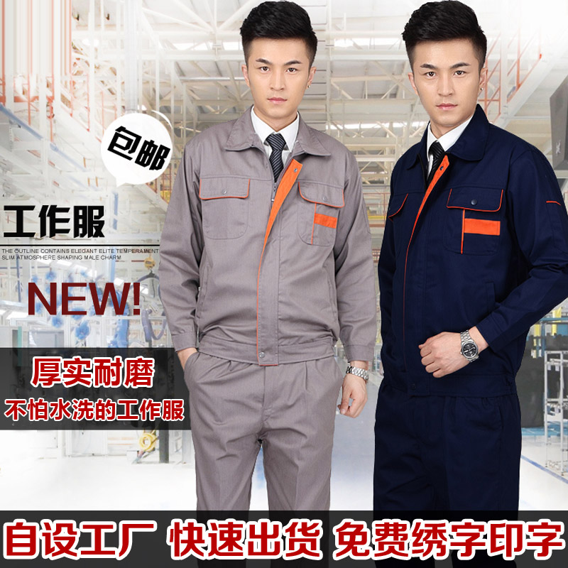 New autumn and winter pure cotton long sleeve electric welding overalls, men's wear wear clothes, automobile maintenance labor insurance