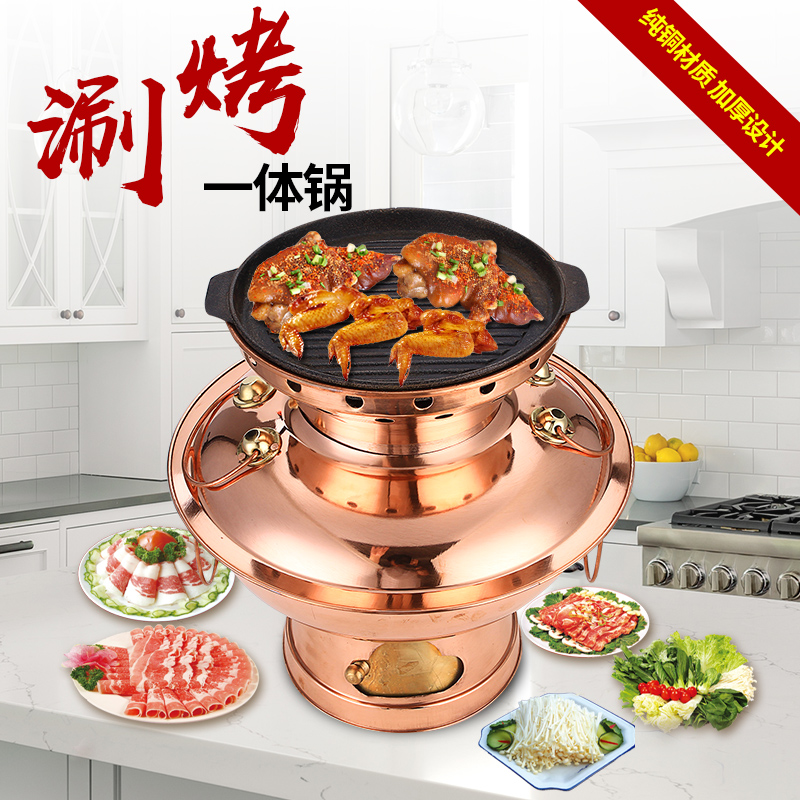 Grilled whole charcoal thick copper copper Hot pot boiler fire thick manual dual-purpose copper pot barbecue