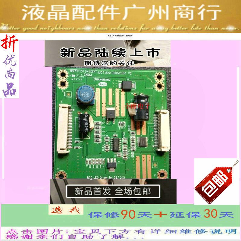 Original changhong LED32A4000IC32 LCD - fernseher hintergrundbeleuchtung die stromversorgung konstantstrom - Jahr