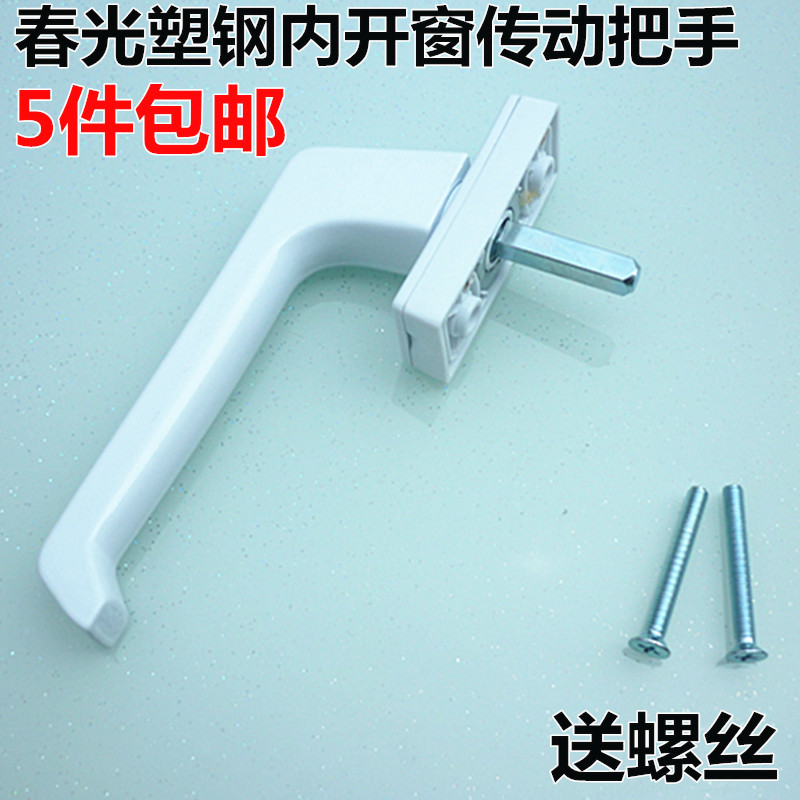 Brand plastic window handle within the rod drive open two sliding window handle lock rotation zipper