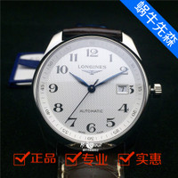 Swiss Longines Longines watch artisan belt automatic mechanical watch for men L2.648.4.78.3