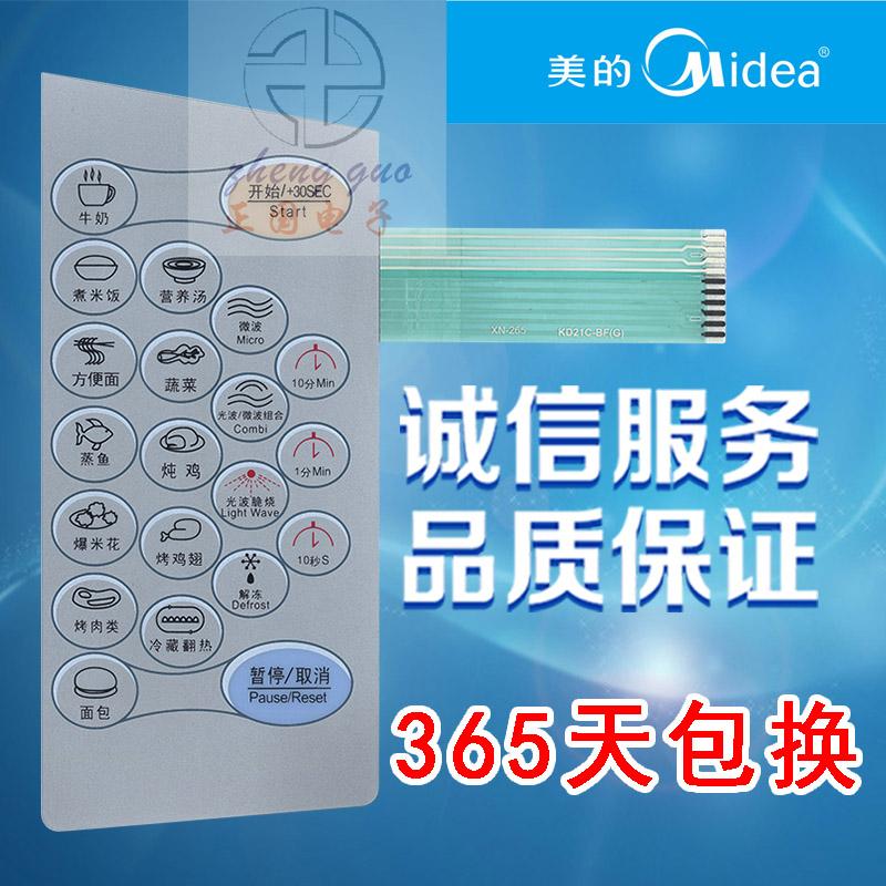 Midea microwave oven panel / key switch, membrane switch, touch switch control panel KD21C-BF (G)