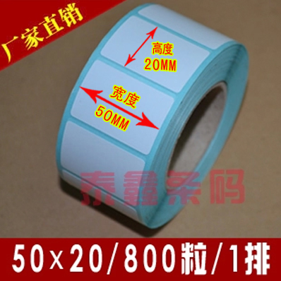 Thermosensitive bar code paper label paper sticky paper Dahua Electronic Paper 50*20800 sheet single row