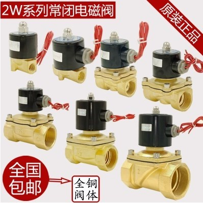Normally closed all copper solenoid valve water valve 2W025-06/082W040-10160-152 is 1 inches 2 inches