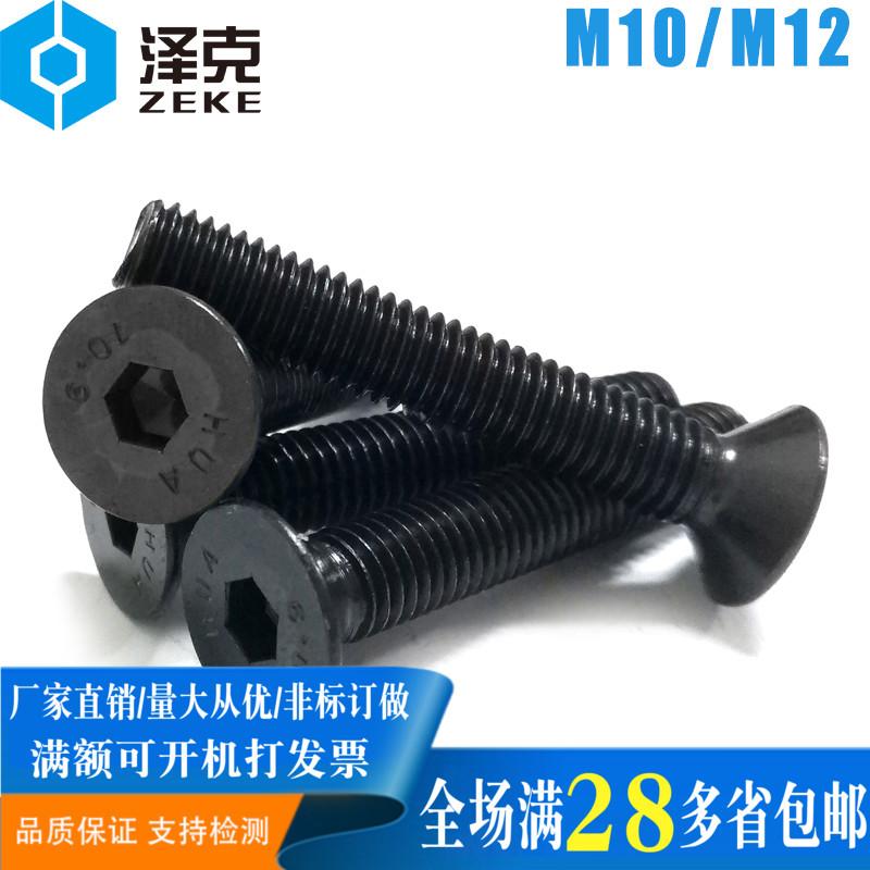 10.9 grade carbon steel blackening, flat head countersunk six angle screw M10M12*20x25x30x50x60x80x100