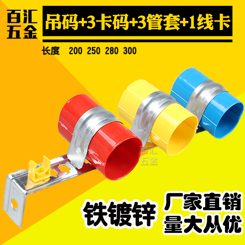 Iron plating, GREE, Midea central air conditioning, code hanger installation fittings, direct selling buckle clamp, sleeve pipe sheath