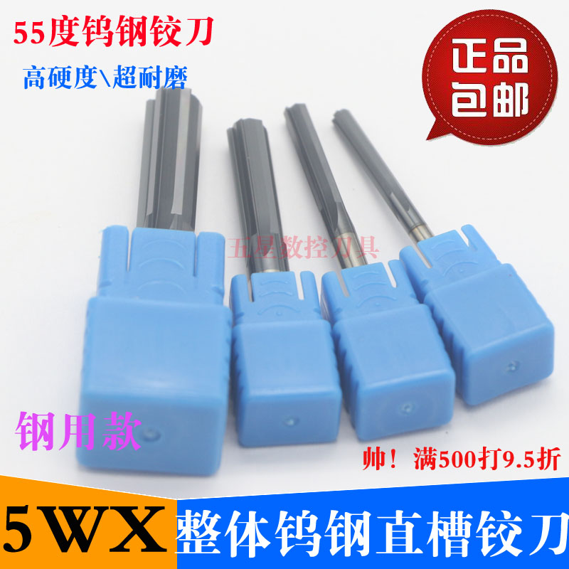 55 of the whole hard alloy reamer reamer 2/3/4/6/8/10/12mm H7 precision tungsten steel straight groove