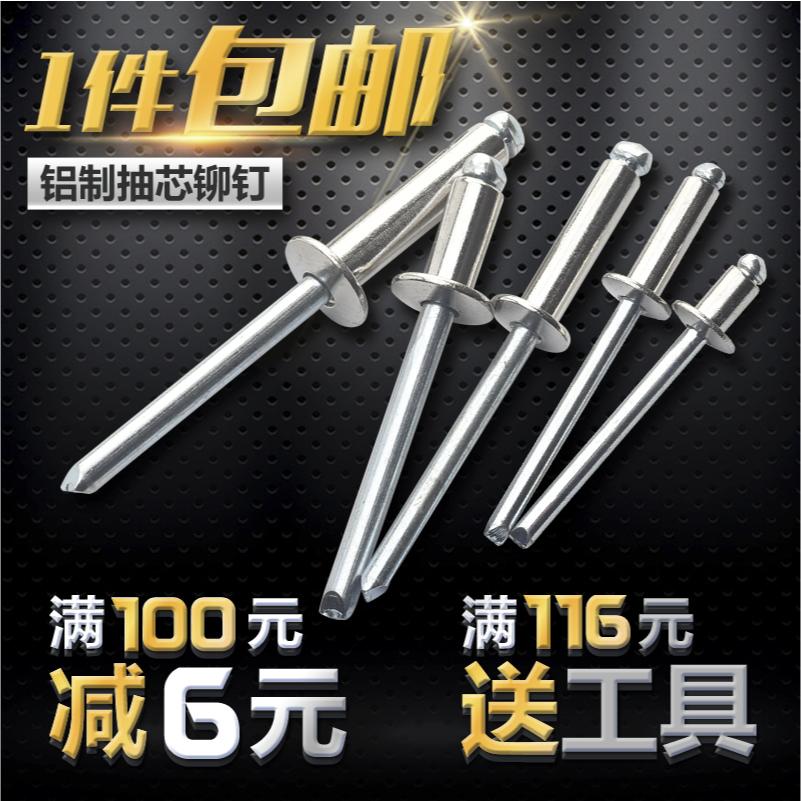 2.4/3.2/4/5/6.3mm алюминиевые вытащить гвоздь тянуть открытого типа плоская голова заклепок заклепка установки
