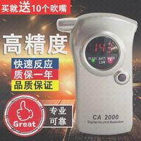 Alcohol detector, blowpipe, wine blowpipe, diamond blowpipe, Panther blowpipe, professional blowing pipe, 100 package mail
