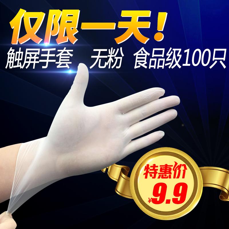 一次性PVC丁晴橡乳胶牙科餐饮食品美容实验劳保防油牙科手套