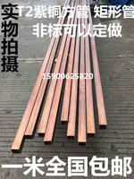 The copper tube copper tube copper T2 square square square copper 4*4-60*60 intermediate frequency furnace