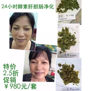 台湾酵素雅天俪斯特龙肝胆肠净化套装肝胆净化酵素套装