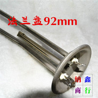 2kW water storage type water heater of electric heating pipe 92mm flange water heater heating pipe