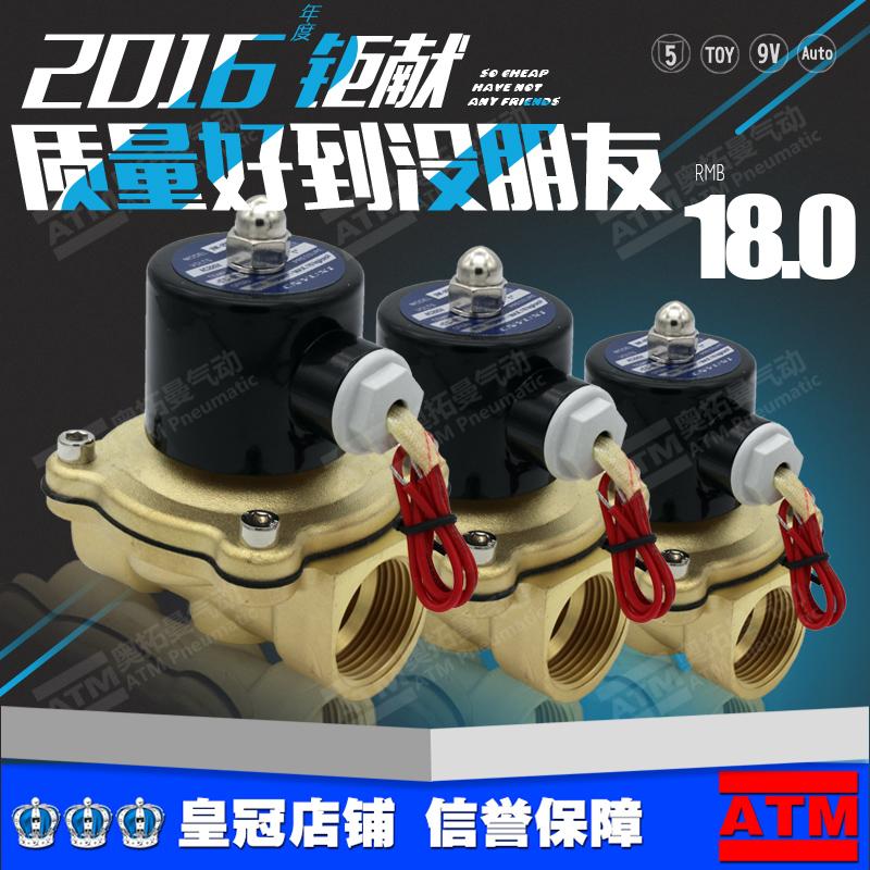 Χαλκός κανονικά κλειστές ηλεκτρομαγνητική βαλβίδα νερού 2 3 4 6 πόντους 1 εκατοστό ημι - 2 ιντσών 220V2412 δύο βαλβίδες