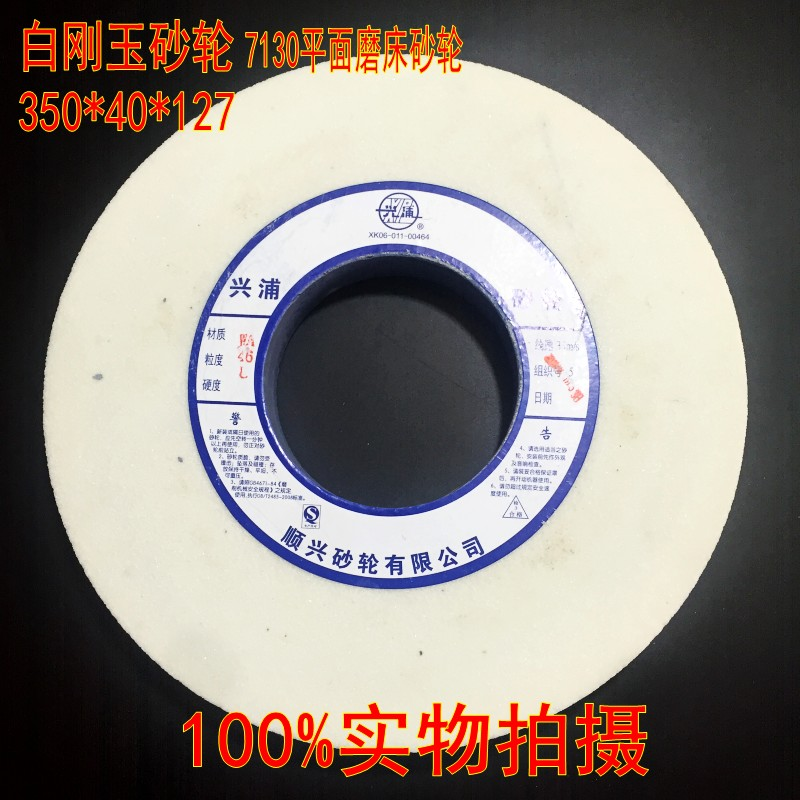 7130 plane grinding wheel grinding wheel of corundum white corundum grinding wheel green silicon carbide grinding wheel 350*40*127