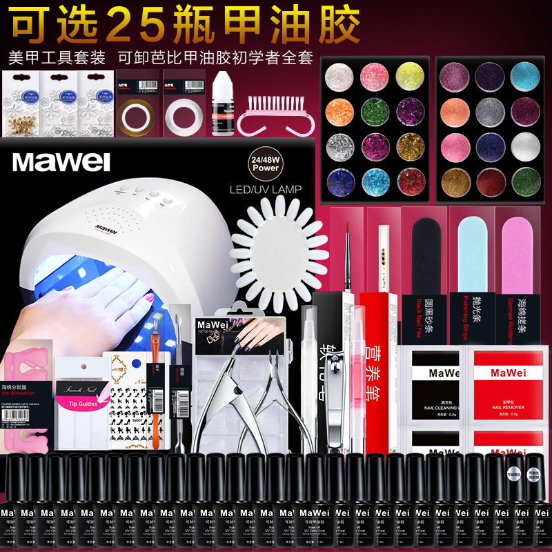 Manicure kit complete shop for beginners to do nail polish glue Cutex phototherapy machine set