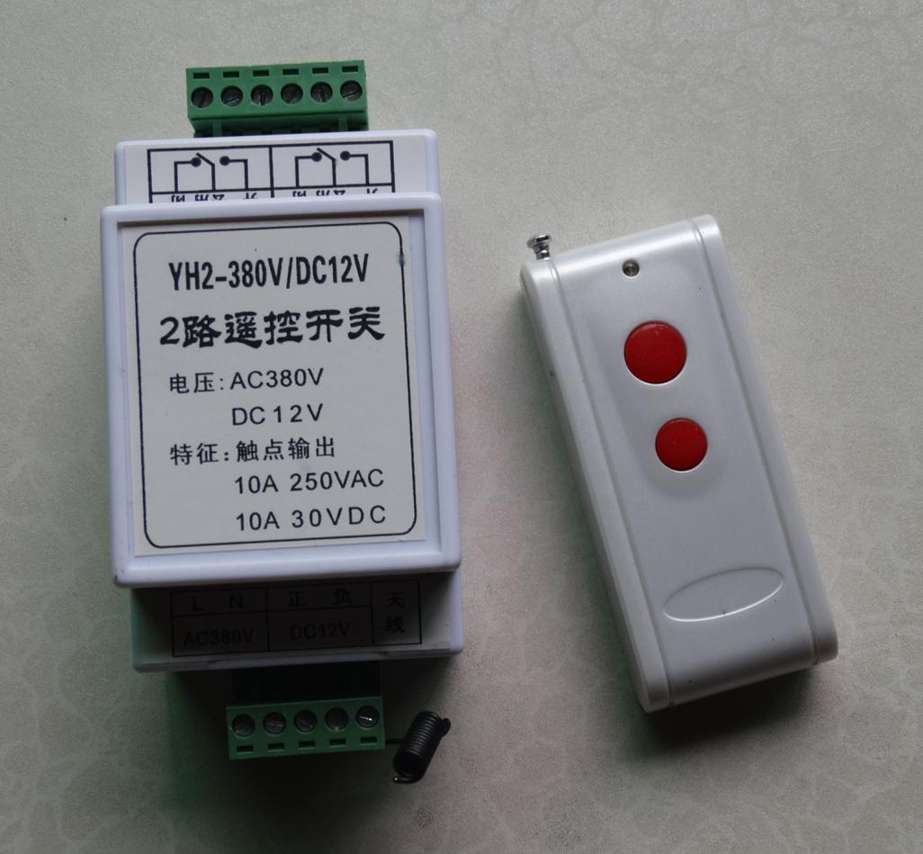 2 380 de commutation à distance de pièces d'équipement mobile à distance de points de verrouillage autobloquant de récepteur de code fixe