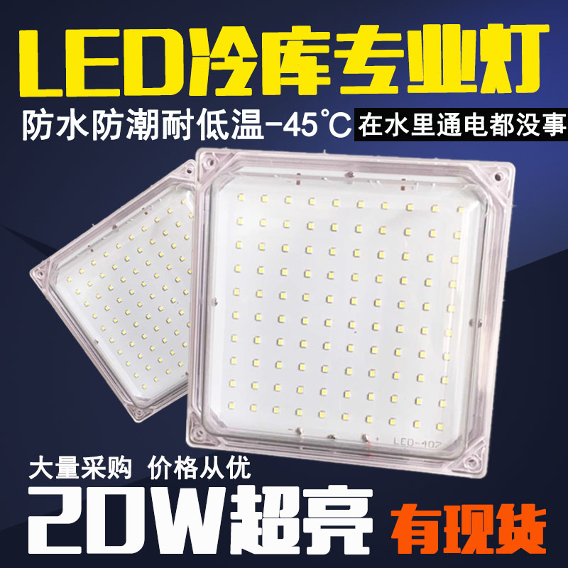 Factory direct selling LED cold storage lamp, 20W cold storage special lamp, explosion proof lamp, bathroom waterproof moisture-proof energy saving lamp