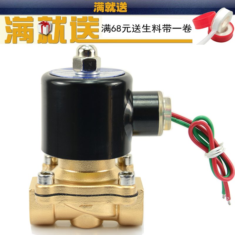 All copper normally closed solenoid valve water valve 2vv2 3 points, 4 points, 6 points, 1 inches, 2 inches