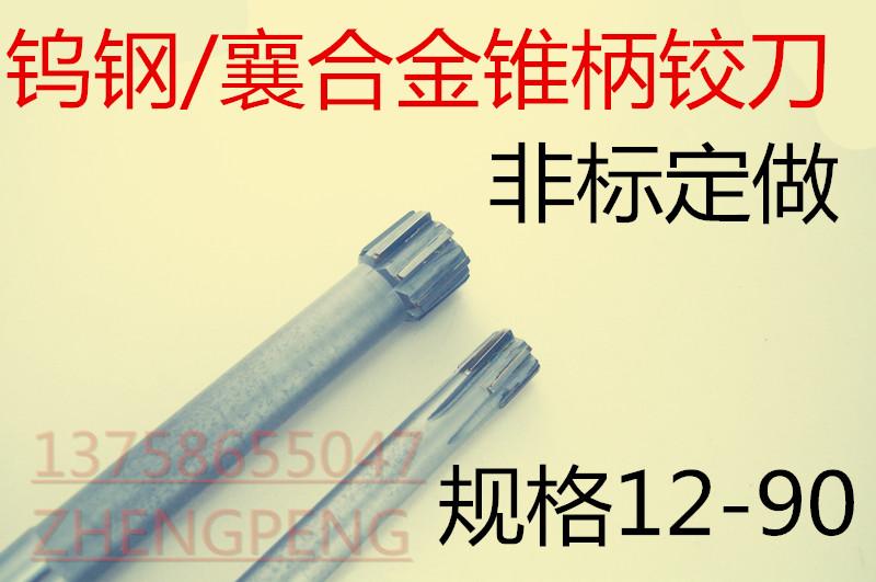 High quality (Harbin) Xiang alloy taper shank machine reamer 10-80 can undertake non-standard custom-made