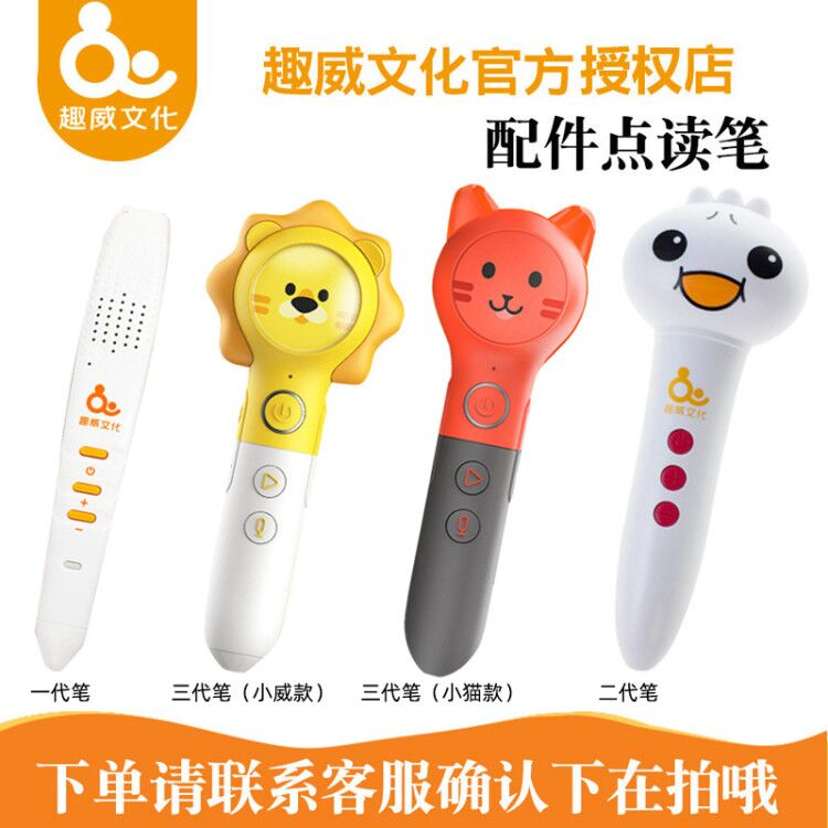 Funwei point reading pen one generation of two generations three generations accessories funway cultural point reading encyclopedia cognitive encyclopedia Chinese and English Bilingual