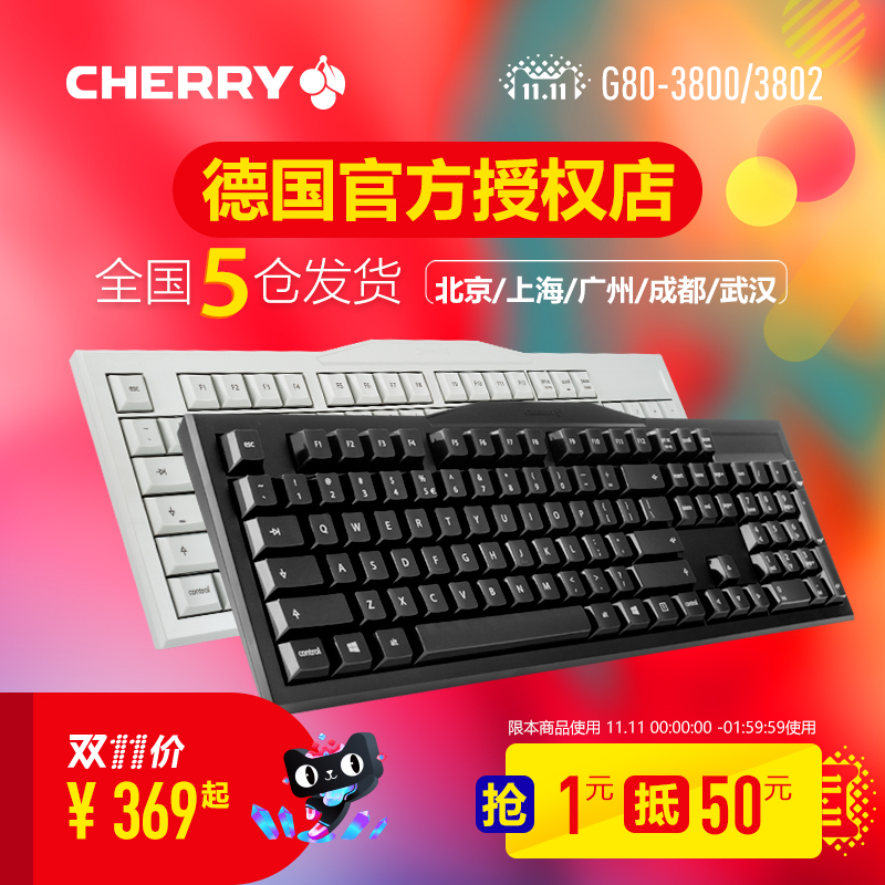 Cherry kersen G80-3800/3802MX2.0C mechanische toetsenbord zwarte as groene thee as 104 kilo rode as.